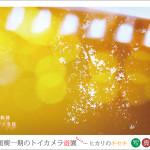 写真展「雨樹一期のトイカメラ遊園vol.3〜ヒカリのキセキ」