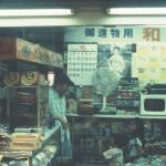 昭和のお買い物