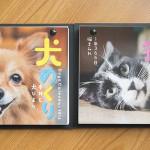 猫めくり・犬めくり・採用・金賞