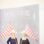 『現代っ子図鑑展』に行って来ました