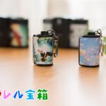 【東京】レンタルボックス展「パラレル宝箱」