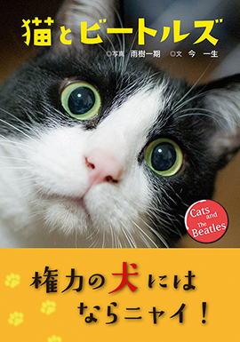 猫とビートルズ